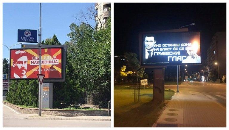 """Сo билборди со партиски содржини, партиите ,,ловат"""" гласови надвор од кампањата"""