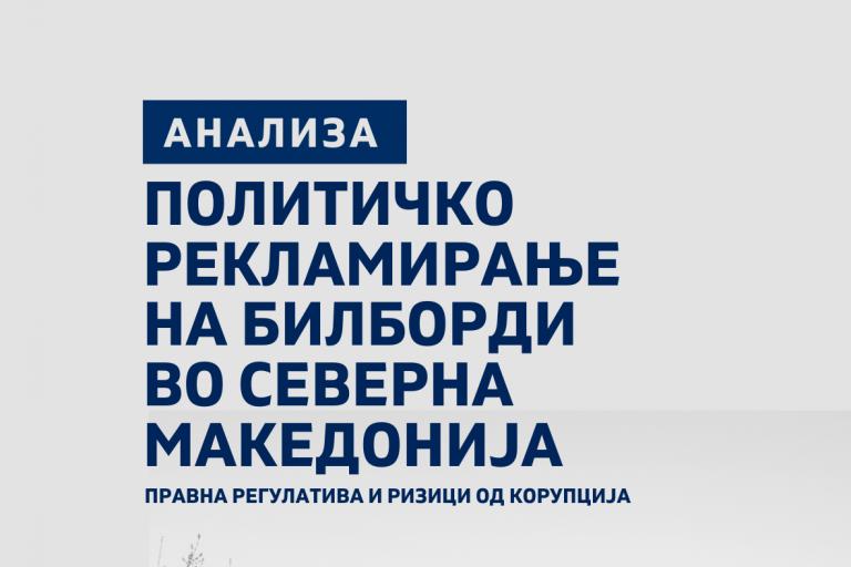 Политичко рекламирање на билборди во Северна Македонија