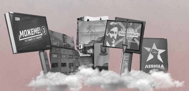 Четири компании – доминантни во бизнисот со билборди