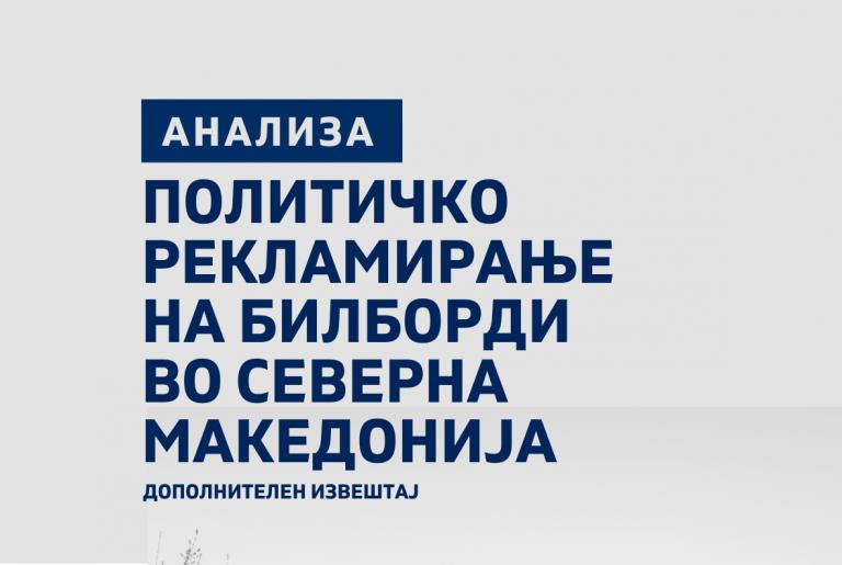 Политичко рекламирање на билборди во Северна Македонија – дополнителен извештај
